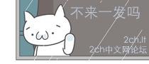 2ch中文网论坛