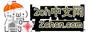 2ch中文网 - 从日本网民评论看日本和中国